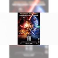 Chine : Star wars sans ses Noirs
